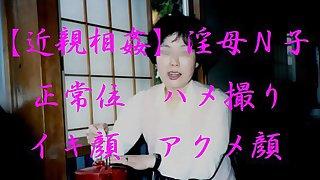 Japanese  mother Mieko 3 淫母 美恵子